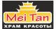 Салон красоты «Мей Тан»