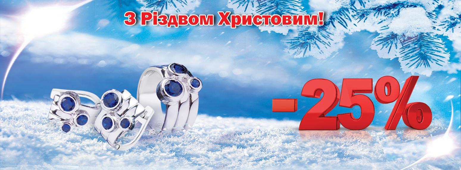 Ювелирные магазины киев акции