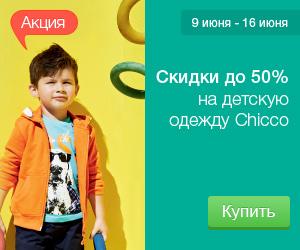 1acf68d7e01b Не упустите возможность приобрести акционную детскую одежду Chicco со  скидками до 50%!