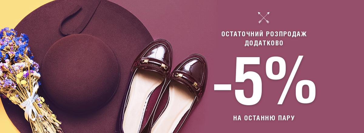 З 23 вересня по 1 листопада в інтернет-магазині INTERTOP.ua надається  додаткова знижка -5%  на останню пару жіночого de3a1dc925354