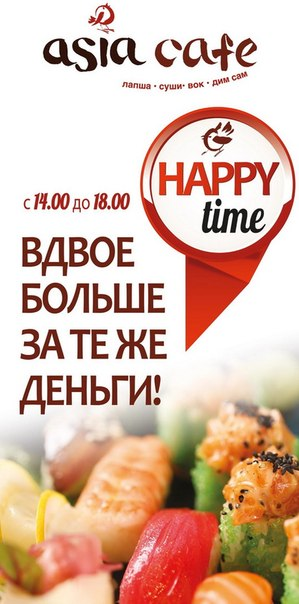 Asia Café акция Happy time