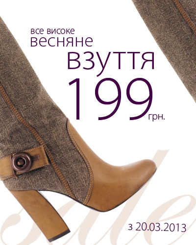 Centro акция  Все високе весняне взуття по 199 грн! - РАСПРОДАЖА ... b77fc011388