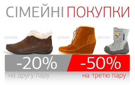 ЦентрОбувь покупець отримує знижку 20% на другу пару та 50% на третю пару e8a9997ca43