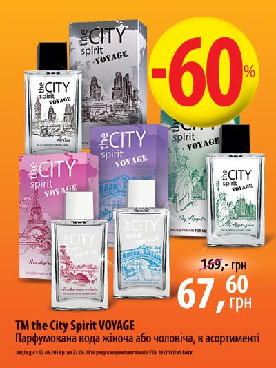 ЕВА акция  На парфумовану воду ТМ the City Spirit Voyage Скидка ... bc0453e433a82