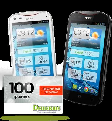 Распродажа Acer Liquid Mini - товары со скидкой на