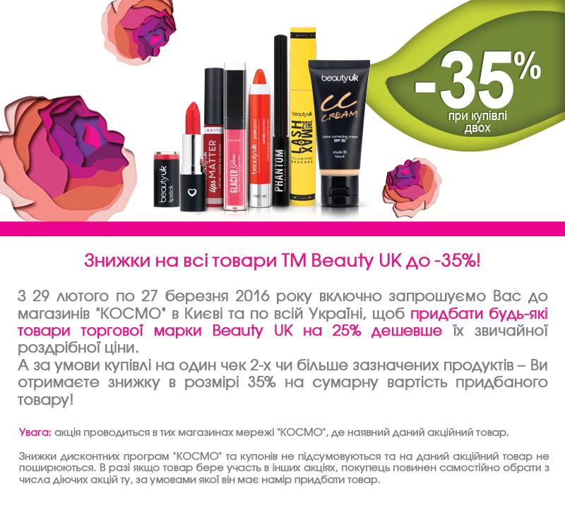 Beauty uk косметика купить в украине японская косметика купить в ростове