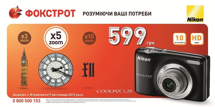 Фокстрот акция фотоапарат nikon coolpix l 25