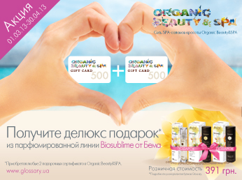 Акция в бутике Glossary Organic Products