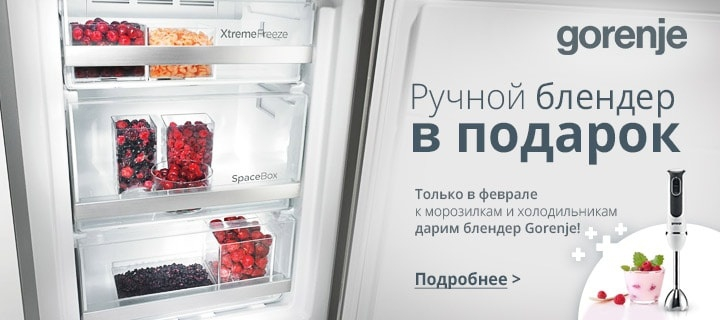 Стихи подарок холодильник