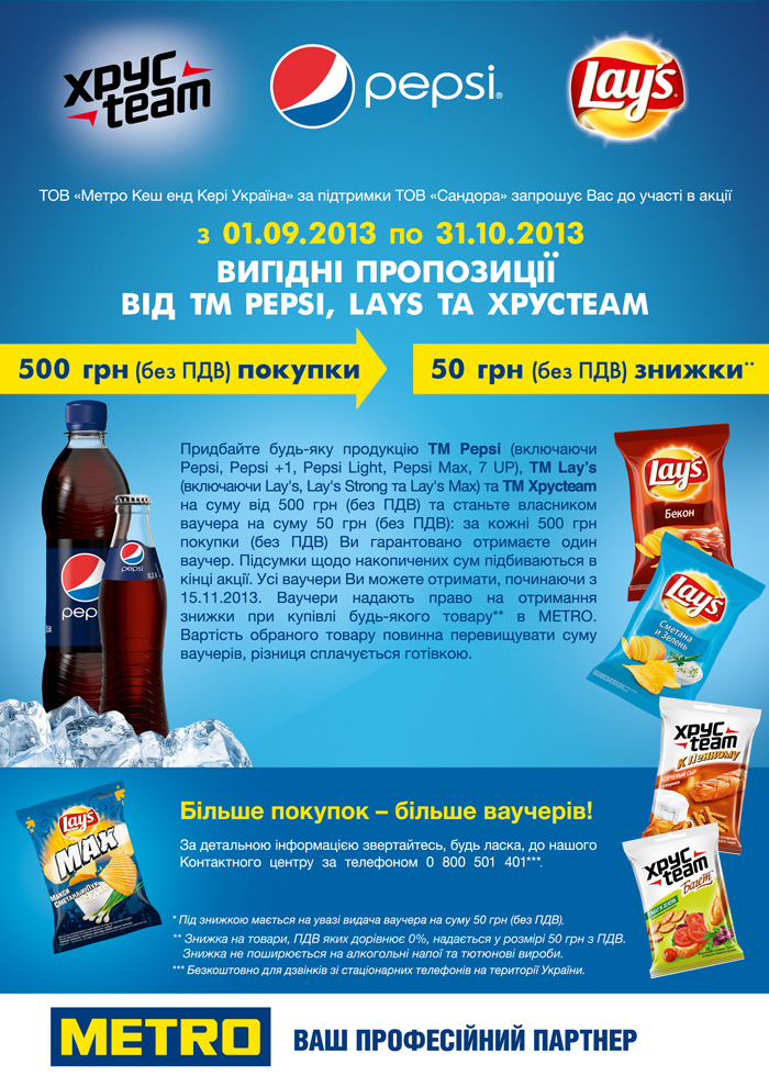 Pepsi, Lay's и Хрусteam в Метро