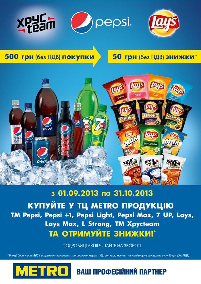 Pepsi, Lay's и Хрусteam