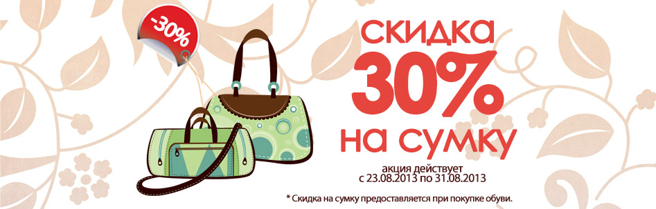 Распродажа сумок киев сумки