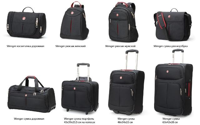 Чемоданы wenger отзывы рюкзаки школьные акция