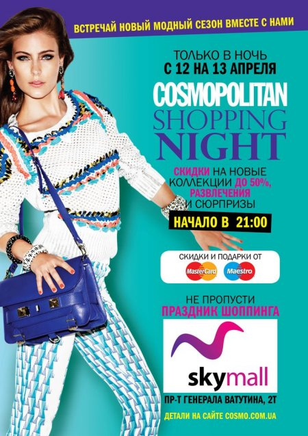 ТРЦ SKYMALL Cosmopolitan Shopping Night!