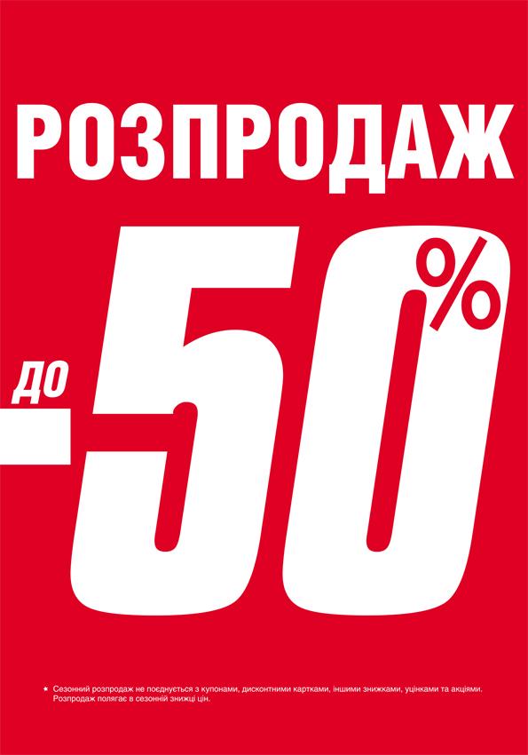Смік сезонний розпродаж до - 50% на весь асортимент одягу 99102fd186cd6