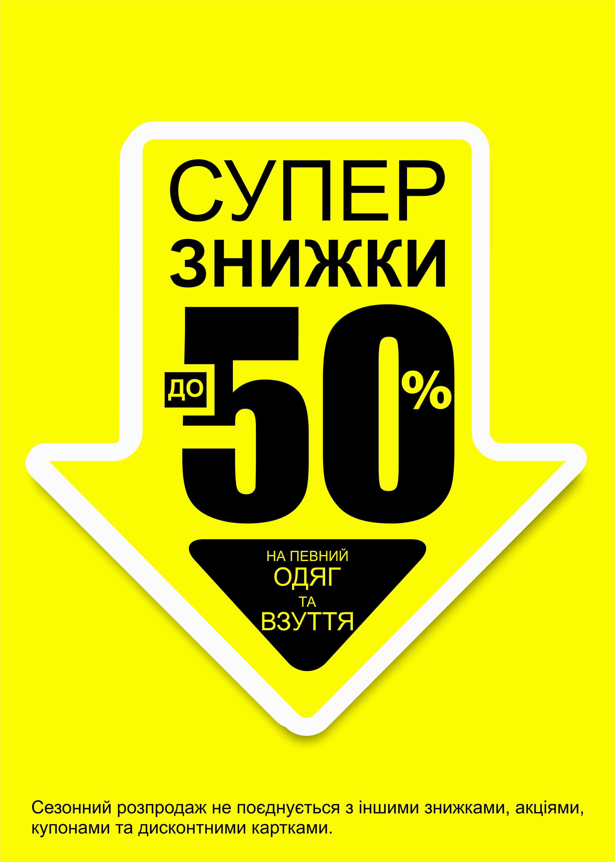 СМІК акция  Знижки на одяг та взуття до -50% - РАСПРОДАЖА - акции ... cac894cad5ae5