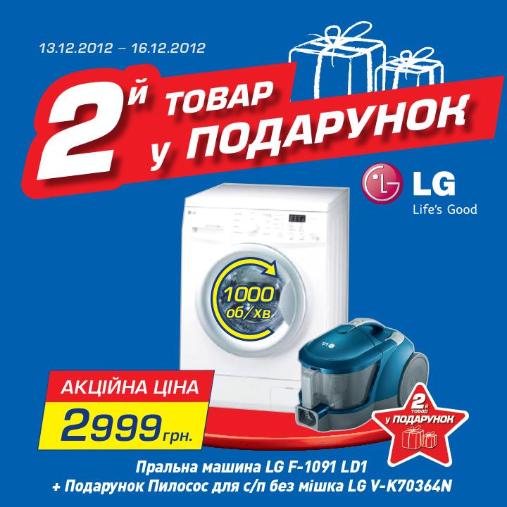 Акция «Второй товар в подарок» от «Мегатоп» в Минске 22